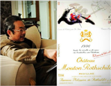 1996年对于波尔多来说是难得的好年份之一,这一年的波尔多葡萄酒受到了评论界广泛的好评。木桐酒庄为此年份的葡萄酒选择了带有中国书法元素的艺术酒标。