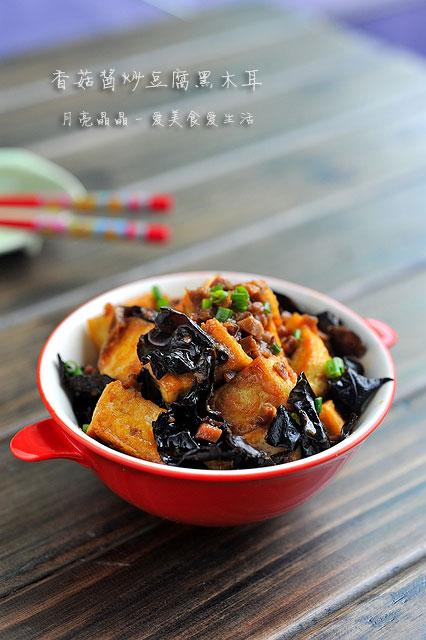 香菇酱炒豆腐黑木耳