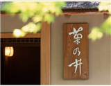在日本,实际上有三家菊乃井餐厅,其中京都有两家(总店和露庵菊乃井),东京有一家(赤坂店)。虽然东京店为米其林二星,但在某些媒体平台上却是得分最高的一家。然而,本文要介绍的菊乃井是位于京都的米…