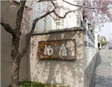 本周为您介绍的是来自日本大阪的米其林三星餐厅——柏屋餐厅。