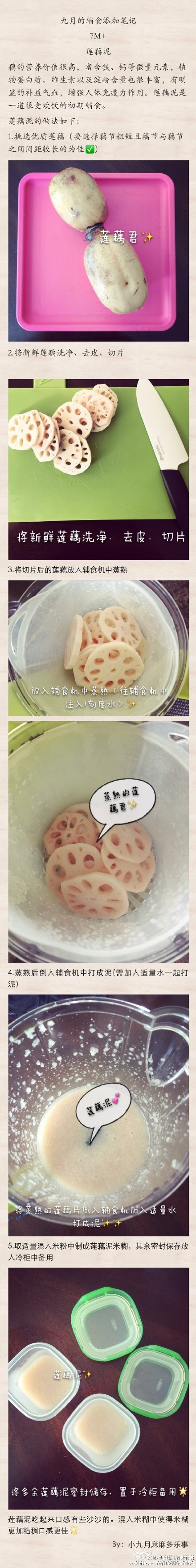 莲藕泥适合7个月以上的宝宝,莲藕熟用有补益脾胃,益血生肌的功效哦~