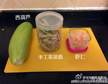 西葫芦虾仁蔬菜面适合10个月以上的宝宝,出去带宝宝玩刚回来,简单快手做个面条,宝宝饿啦大口大口吃的很香啦