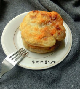 牛肉洋葱馅饼 适合20个月以上的宝宝,馅饼好不好吃主要取决于内陷的调味,煎好的馅饼外酥里嫩~