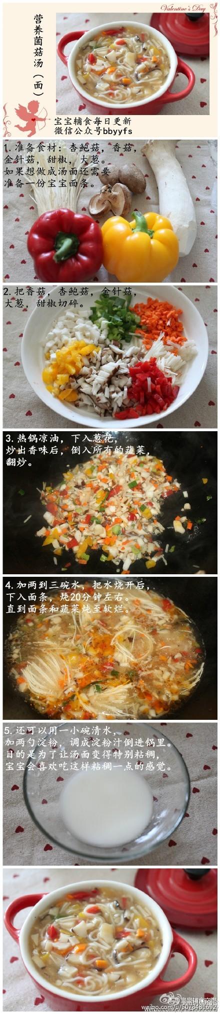 营养菌菇汤适合9个月以上的宝宝~做法超级简单,来不及给宝宝做饭时的备选菜,做成菌菇汤或者菌菇面都可以。如果10个月的宝宝可以只选择两种蘑菇,并且切得细一点,炖得烂一点,方便宝