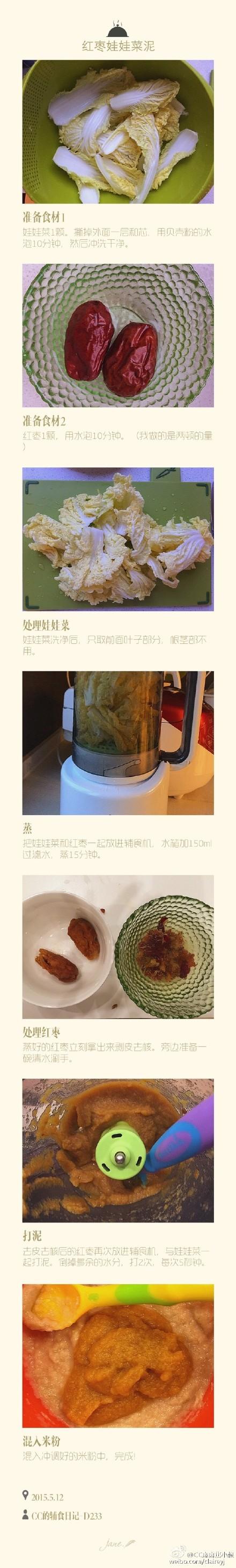 红枣娃娃菜泥适合7个月以上的宝宝,红枣的甜搭配娃娃菜的清香,不错哦~