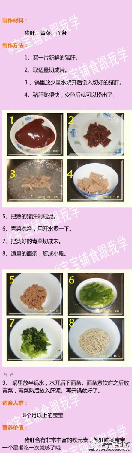 猪肝青菜面适合8个月以上宝宝辅食推选猪肝含有非常丰富的铁元素,但宝宝一个星期吃一次就够了哦,怕面条没有味道可以放高汤进去调味~