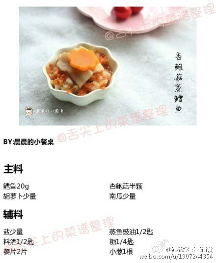 杏鲍菇蒸鳕鱼适合1岁半以上的宝宝在给宝宝添加鱼类辅食的时候,鳕鱼因其丰富的营养和细腻的肉质成为很多妈妈的首选