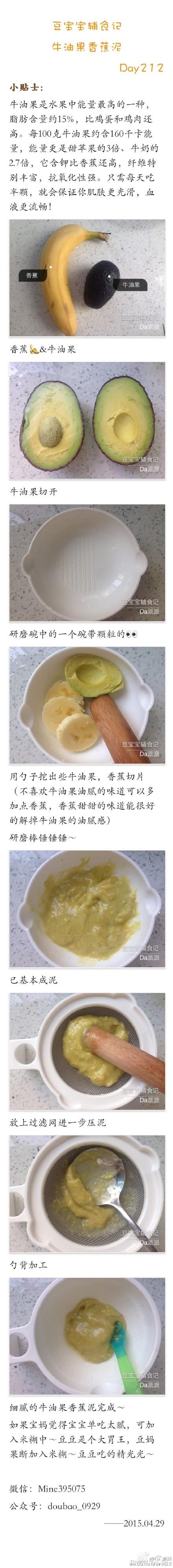 牛油果香蕉泥适合6个月以上的宝宝,这个研磨棒锤挺可爱的!