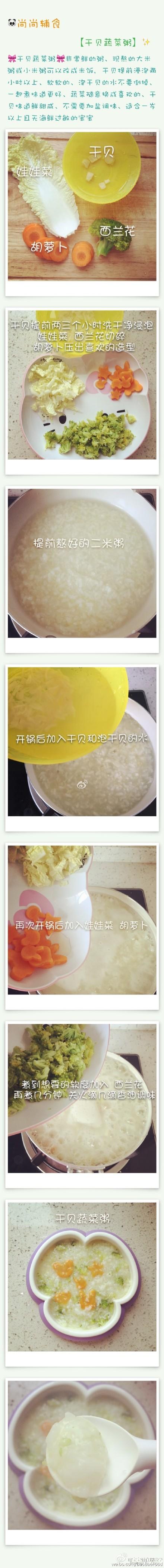 干贝蔬菜粥适合1岁以上的宝宝,非常鲜的粥、现熬的大米粥或小米粥可以改成米饭,干贝提前浸泡两小时以上、泡干贝的水不要倒掉、一起煮味道更好、蔬菜随意换成喜欢的、干贝味道