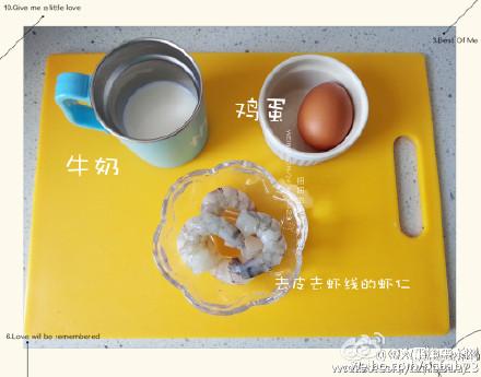 食材:牛奶,鸡蛋,虾仁。滑蛋虾仁适合一岁以上的宝宝哦。这个滑蛋虾仁虽然很简单,但是味道还不错可以少量加盐重点是做起来真的很快