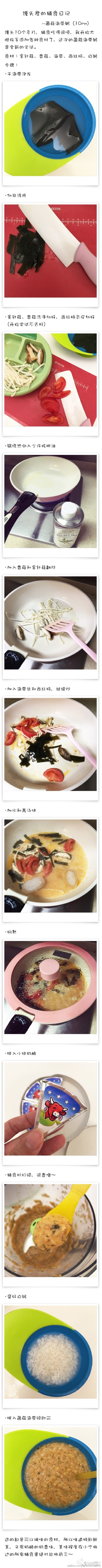 菌菇海带粥适合10个月以上的宝宝,海带和菌菇类都是鲜美能调味的食材哦~