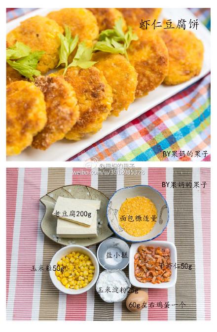 虾仁豆腐饼适合1岁半以上的宝宝,做起来并不难哦,喜欢的麻麻可以试试~