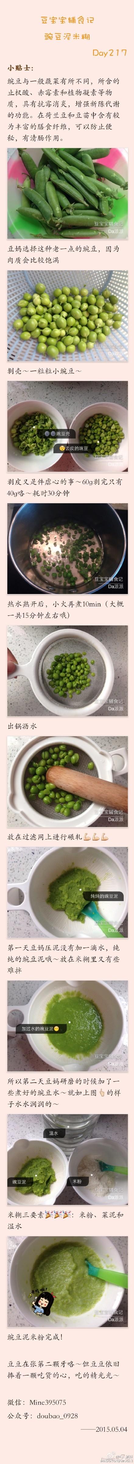 豌豆泥米糊适合7个月以上的宝宝,豌豆富含丰富的营养,一次不要吃太多,容易胀气哦