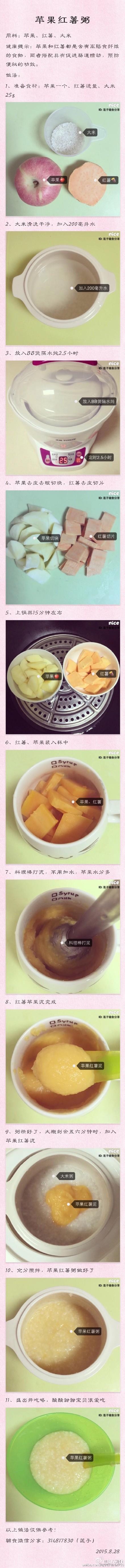 苹果红薯粥适合7个月以上的宝宝食材:苹果,红薯,大米。酸酸甜甜营养果蔬粥,具有促进肠道蠕动,预防便秘的功效哦。做法仅供参考!小宝宝可以拌米粉吃。