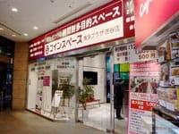 """从JR涉谷站西口出来后,第一眼看见的就是渋谷东急广场。你是否知道在那里的一层有个叫""""コインスペース(硬币空间)""""的便利场所。这里的设施用一百日元就可以利用,手机没电的时候"""