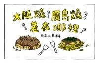 """到日本大阪旅游就要吃大阪烧(御好烧)、到广岛旅游就要吃广岛烧,但很多人常把大阪烧与广岛烧搞混,也分不清两者差异。虽然都是好吃的日本铁板庶民料理,但如果跟广岛人或大阪人说""""大阪烧与广岛烧不是一样吗?""""一定会引来白眼。另外,很多餐厅也同时提供广岛烧、大阪烧、文字烧,搞清楚之间的差异,以后点餐就不会错啰!"""